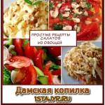 Салат » Витамин». Легкий овощной салат