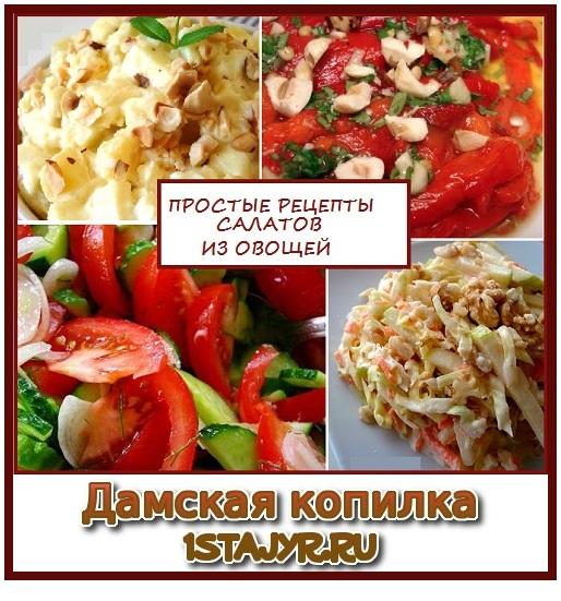 простые рецепты салатов из овощей