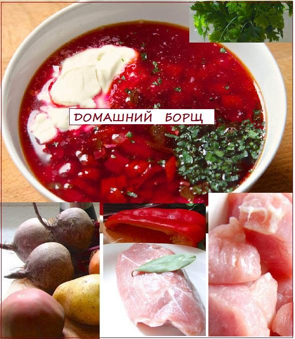 рецепт приготовления борща