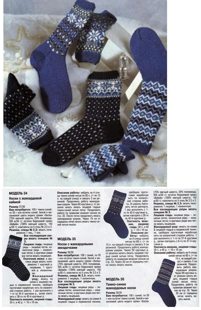 вязанные носки спицами