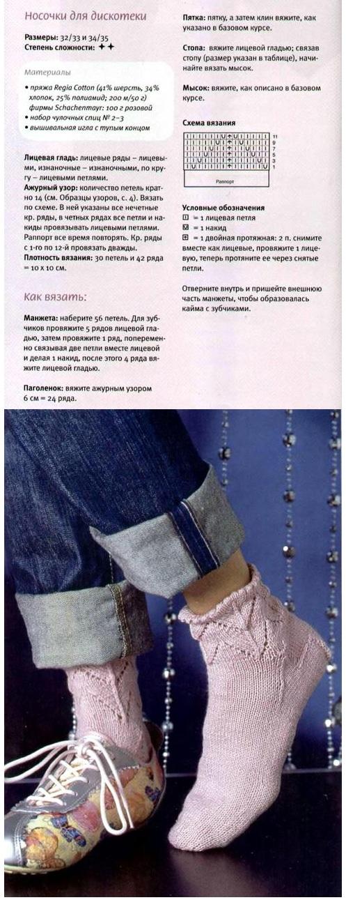 вязание носков на 5 спицах