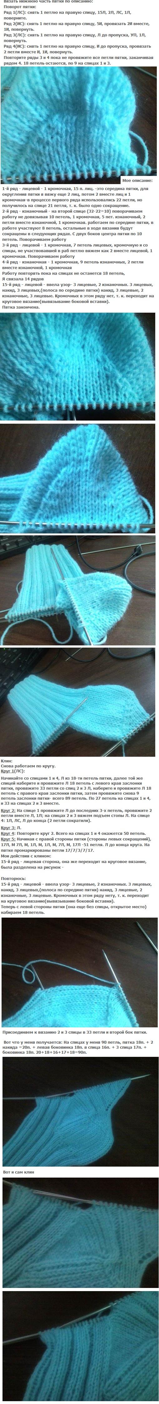 подробное описание вязания носков связанных по косой