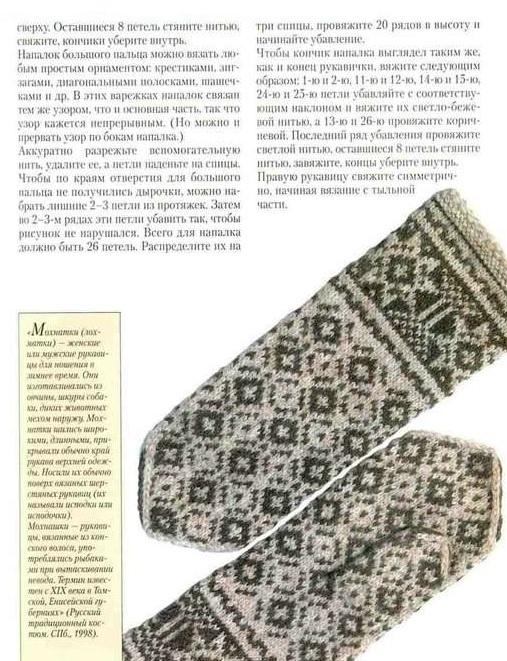 "вязание варежек спицами узором ""Звезда Коми"""
