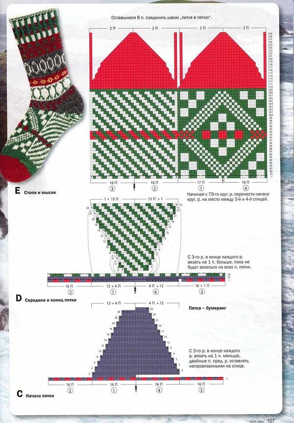 великолепные женские носки