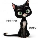 Узор «Кошки»