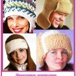 Зимние вязаные шапки ушанки