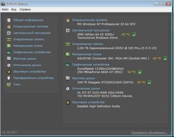 besplatnye_programmy_dlja_optimizacii_komp_jutera-8