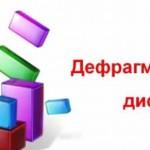 Бесплатная программа для дефрагментации дисков – Defraggler.