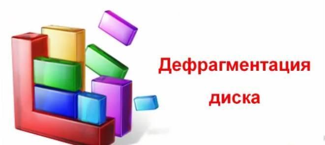 Бесплатная программа для дефрагментации дисков – Defraggler