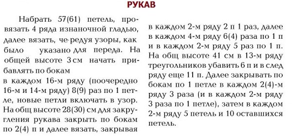 azhurnyj_dzhemper_spicami-3