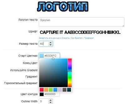 как,сделать,текстовый,логотип,онлайн