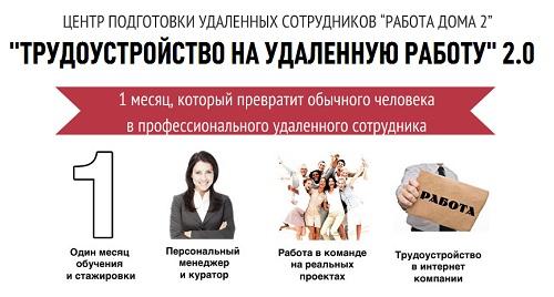 udalennaja_rabota