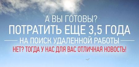 udalennaja_rabota1
