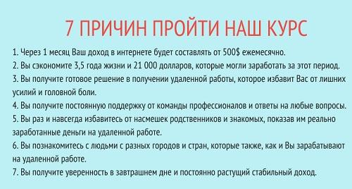 udalennaja_rabota2