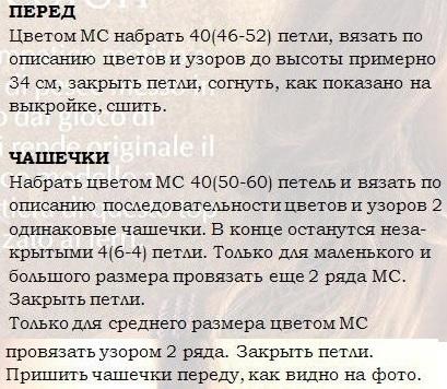 raznocvetnyj_top_spicami-8